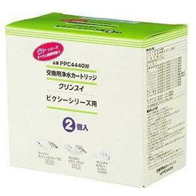 三菱ケミカルクリンスイ MITSUBISHI CHEMICAL 交換用カートリッジ クリンスイ スーパーピクシープロ ホワイト PPC4440-W [2個][PPC4440]