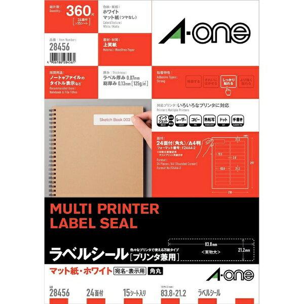 エーワン ラベルシール[プリンタ兼用] マット紙・ホワイト (A4サイズ・24面・15枚) 28456