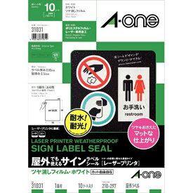 エーワン A-one レーザープリンタラベル ホワイト 31031 [A4 /10シート /1面 /マット]【rb_mmmd】