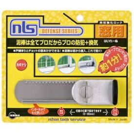 日本ロックサービス nihon lock service 窓のカギ 「はいれーぬ 鍵なし」 DS-H-25[DSH25]