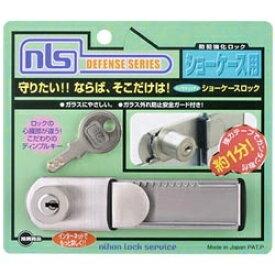 日本ロックサービス nihon lock service ショーケースロック DS-SK-1U[DSSK1U]