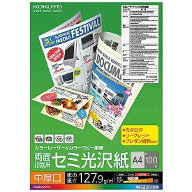 コクヨ KOKUYO カラーレーザー&カラーコピー用 両面印刷・セミ光沢紙・中厚口 (A4・100枚) LBP-FH2810[LBPFH2810]【wtcomo】