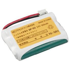 NEC エヌイーシー コードレス子機用充電池 SP-D3[SPD3]
