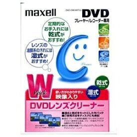 マクセル Maxell DVD-DW-WP-S レンズクリーナー [DVD /乾式・湿式セット][DVDDWWPS]