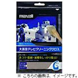 マクセル Maxell テレビ画面クリーナー クリーニングクロス(レギュラー/グレイ) TV-CCL(R)GY【日本製】[TVCCLRGY]