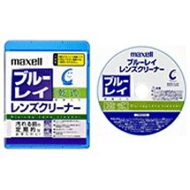 マクセル Maxell BDRO-CL-S レンズクリーナー [BD /乾式][BDROCLS]