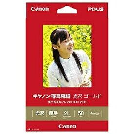 キヤノン CANON 写真用紙・光沢 ゴールド (2L判・50枚) GL-1012L50[GL1012L50]【rb_pcp】