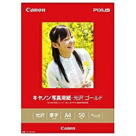 キヤノン CANON 写真用紙・光沢 ゴールド (A4・50枚) GL-101A450[GL101A450]【wtcomo】