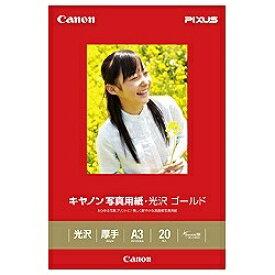 キヤノン CANON 写真用紙・光沢 ゴールド (A3・20枚) GL-101A320[GL101A320]【wtcomo】
