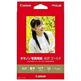 キヤノン CANON 写真用紙・光沢 ゴールド (はがきサイズ・50枚) GL-101HS50[GL101HS50]【wtcomo】