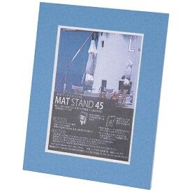 チクマ Chikuma フォトフレーム 「マットスタンド45」(L判/スカイブルー) 13970-6[マットスタンドL]