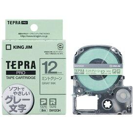キングジム KING JIM カラーラベル(ソフト)テープ TEPRA(テプラ) PROシリーズ ミントグリーン SW12GH [グレー文字 /12mm幅]