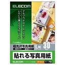 エレコム 貼れる写真用紙 (L判・30枚) EDT-NLL30[EDTNLL30]