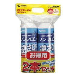 サンワサプライ SANWA SUPPLY エアダスター (逆さOKエコタイプ・2本セット) CD-31SET[CD31SET]