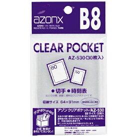 セキセイ SEKISEI クリアポケット(B8) AZ-530[AZ530]