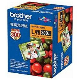 ブラザー brother 写真光沢紙 (L判・300枚) BP71GLJ300[BP71GLJ300]【wtcomo】