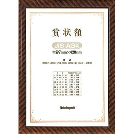 ナカバヤシ Nakabayashi 木製賞状額 金ラック(JIS A3判/箱入り) フ-KW-109J-H[フKW109JH]