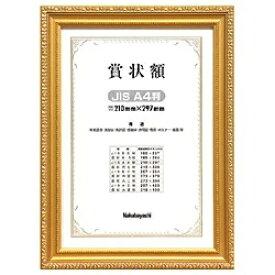 ナカバヤシ Nakabayashi 木製賞状額 金ケシ(JIS A4判/箱入り) フ-KW-202J-H[フKW202JH]