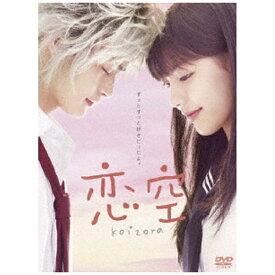 TCエンタテインメント TC Entertainment 恋空 プレミアム・エディション DVD-BOX 【DVD】