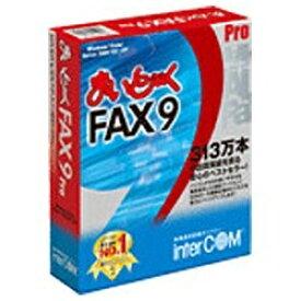 インターコム inter COM 〔Win版〕 まいと〜く FAX 9 Pro ≪5ユーザーパック≫