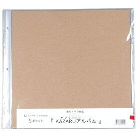 万丈 VANJOH KAZARUアルバム 12インチ用替え台紙(5ポケット入)