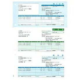 ソリマチ sorimachi 売上伝票 〜売上伝票・請求書・納品書/総額表示〜 (500枚) SR620[SR620]【wtcomo】