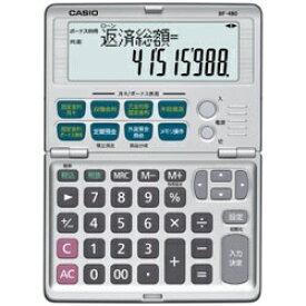 カシオ CASIO 金融電卓 BF-480-N [12桁][BF480N]