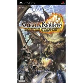 マーベラス Marvelous VALHALLA KNIGHTS2 BATTLE STANCE(ヴァルハラナイツ2 バトルスタンス)【PSP】