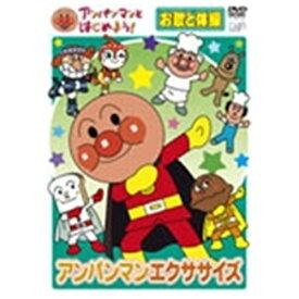 バップ VAP アンパンマンとはじめよう! お歌と体操編 アンパンマンエクササイズ 【DVD】