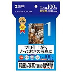 """サンワサプライ SANWA SUPPLY """"インクジェット写真印画紙"""" 超特厚 (L判・100枚) JP-EP1NL[JPEP1NL]【wtcomo】"""