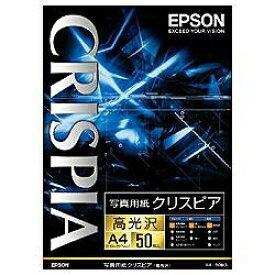 エプソン EPSON 写真用紙クリスピア 高光沢 (A4サイズ・50枚) KA450SCKR[KA450SCKR]【rb_pcp】