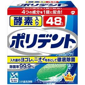 ポリデント 入れ歯洗浄剤 酵素入り 48錠アース製薬 Earth