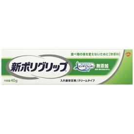 新ポリグリップ 入れ歯安定剤無添加 40gアース製薬 Earth