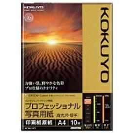 """コクヨ KOKUYO """"IJP用紙"""" プロフェッショナル写真用紙 高光沢・厚手 (A4サイズ・10枚) KJ-D10A4-10[KJD10A410]【wtcomo】"""