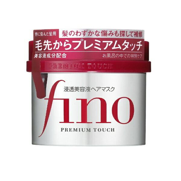 資生堂 shiseido fino(フィーノ)プレミアムタッチ 浸透美容液ヘアマスク(230g)