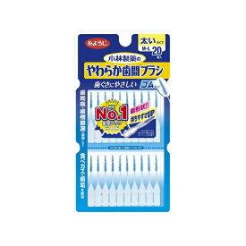 小林製薬 Kobayashi 歯間ケア やわらか歯間ブラシ 太いタイプ M-L 20本入【rb_pcp】