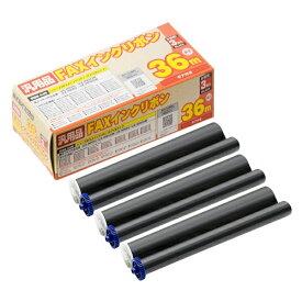 ミヨシ MIYOSHI 普通紙FAX用インクフィルム FXS36SH-3 (36m×3本入り)[FXS36SH3]