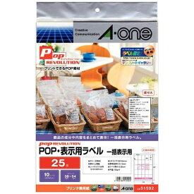 エーワン A-one POP・表示用ラベル 一括表示用 POP REVOLUTION 白無地 51592 [A4 /10シート /5面 /マット]【aoneC2009】