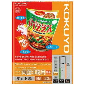 コクヨ KOKUYO インクジェットプリンタ用 マット紙 スーパーファイングレード 両面印刷用 厚手 (B5サイズ・20枚) KJ-M25B5-20[KJM25B520]【wtcomo】
