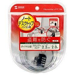 サンワサプライ パソコンセキュリティワイヤーロック (ダイヤル錠タイプ) SL-58[SL58]