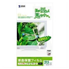 サンワサプライ SANWA SUPPLY 液晶保護フィルム (21.5型ワイド対応) LCD-215W[LCD215W]