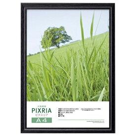 ハクバ HAKUBA 木製額縁 「ピクスリア」(A4/ブラック) FWPX-BKA4[デジタルフレームピクスリアA4]
