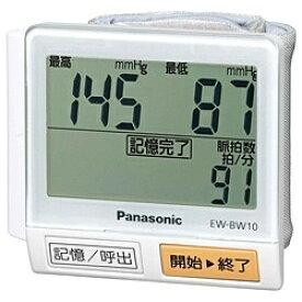 パナソニック Panasonic 血圧計 白 EW-BW10-W [手首式][EWBW10W]
