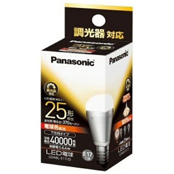 パナソニック 調光器対応LED電球 (小形電球形[下方向タイプ]・全光束370lm/電球色相当・口金E17) LDA6L-E17/D[LDA6LE17D] panasonic
