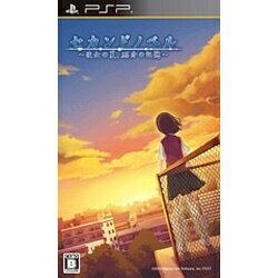 日本一ソフトウェア セカンドノベル〜彼女の夏、15分の記憶〜【PSPゲームソフト】