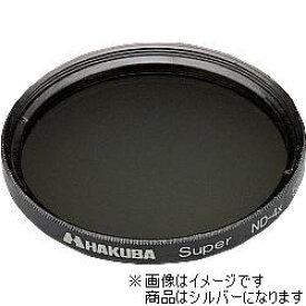 ハクバ HAKUBA 減光フィルター 「スーパーNDフィルター 4×」 (30mm/シルバー) CF-SND430SD[生産完了品 在庫限り][CFSND430SD]
