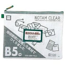 サクラクレパス SAKURA COLOR PRODUCT [ケース] ノータム・クリアー B5タイプ グリーン(サイズ:225×285×15mm) UNC-B5#29[UNCB5#29]
