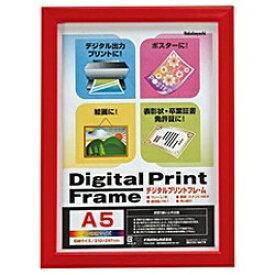 ナカバヤシ Nakabayashi デジタルプリントフレーム(A5・2L兼用/レッド) フ-DPW-A5-R[フDPWA5R]