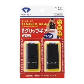 ダイヤコーポレーション DAIYA CORPORATION フィンガーブラ Mサイズ ブラック AS-030[AS030]