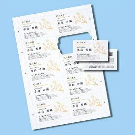 サンワサプライ SANWA SUPPLY まわりがきれいな名刺カード 200枚 (A4サイズ 10面×20シート) 白 JP-MCCM01[JPMCCM01]【wtcomo】